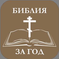 Акция Библия за год